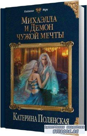 Катерина Полянская. Михаэлла и Демон чужой мечты (Аудиокнига)