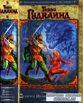 Гудкайнд, Т. - Девятое Правило Волшебника, или Огненная цепь (2007)