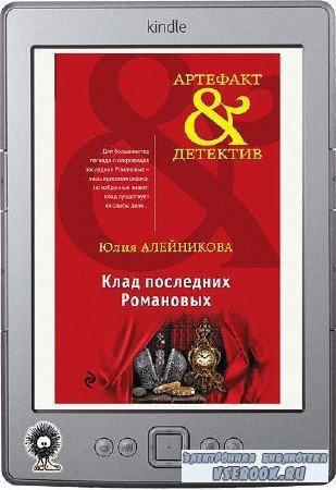 Алейникова Юлия - Клад последних Романовых
