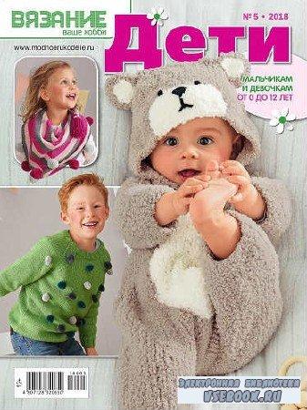 Вязание ваше хобби. Дети №5 - 2018