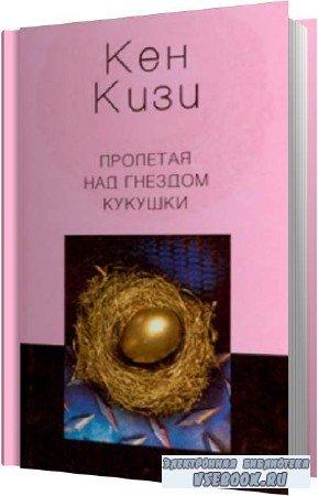 Кен Кизи. Пролетая над гнездом кукушки (Аудиокнига)