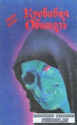 Кровавая обитель (1993)