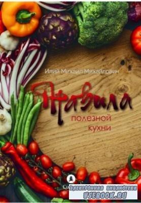 Михаил Илий - Правила полезной кухни (2017)