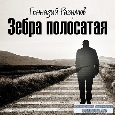 Разумов  Геннадий - Зебра полосатая (Аудиокнига)