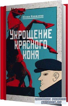 Юлия Яковлева. Укрощение красного коня (Аудиокнига)