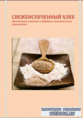 Линда Дёзер - Свежеиспечённый хлеб. Приготовьте хлеб дома и добейтесь замечательных результатов (2014)