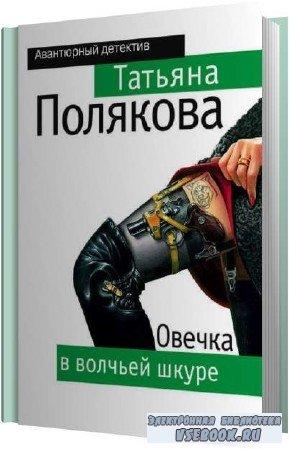Татьяна Полякова. Овечка в волчьей шкуре (Аудиокнига)