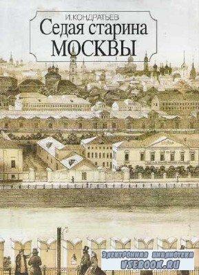 Кондратьев Иван - Седая старина Москвы: Исторический обзор и полный указатель её достопримечательностей (Аудиокнига)