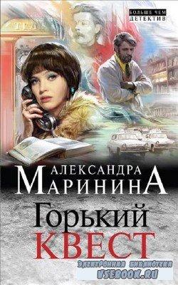 Маринина Александра - Горький КВЕСТ. Том2 (Аудиокнига)