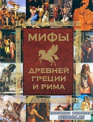 Нейхардт Александра - Легенды и сказания Древней Греции и Древнего Рима (Аудиокнига)