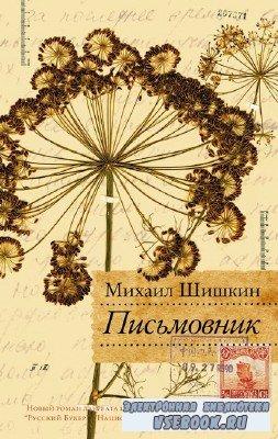 Шишкин Михаил - Письмовник (Аудиокнига) читает Ерисанова Ирина