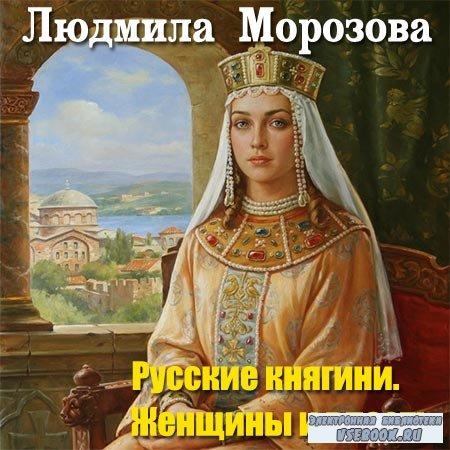 Морозова Людмила - Русские княгини. Женщины и власть  (Аудиокнига)