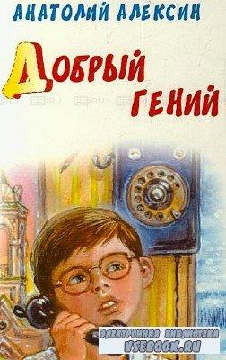 Алексин Анатолий - Добрый гений (Аудиокнига)