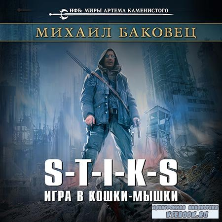 Баковец Михаил - S-T-I-K-S. Игра в кошки-мышки  (Аудиокнига)