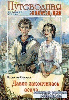 Крапивин Владислав - Давно закончилась осада (Аудиокнига) читает Крапивин В ...