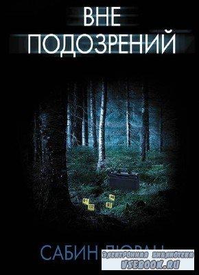 Дюран Сабин - Вне подозрений (Аудиокнига)