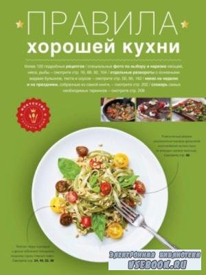 Левашева Е. (ред.) - Правила хорошей кухни (2014)