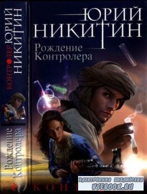 Никитин, Ю. - Контролёр (5 книг) (2016 – 2017)