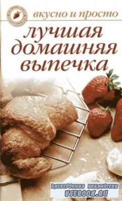 Ивушкина О. - Лучшая домашняя выпечка (2008)