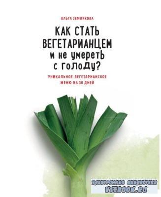 Ольга Землякова - Как стать вегетарианцем и не умереть с голоду? (2018)