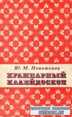Новоженов Ю.М. - Кулинарный калейдоскоп (1990)