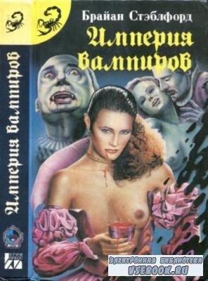 Брайан Стэблфорд - Империя вампиров (1992)