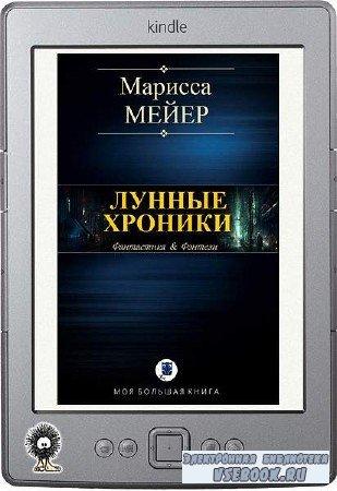 Мейер Марисса - Лунные Хроники (цикл)
