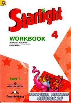 Английский язык 4 класс. Рабочая тетрадь 1-я часть. Starlight workbook.