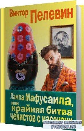 Виктор Пелевин. Лампа Мафусаила (Аудиокнига)
