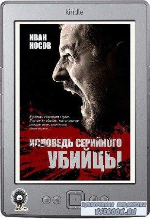 Носов Иван - Исповедь серийного убийцы