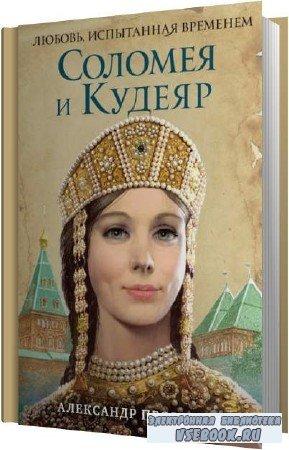 Александр Прозоров. Соломея и Кудеяр (Аудиокнига)