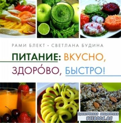 Рами Блект и Светлана Будина - Питание:вкусно,здорово,быстро! (2015)