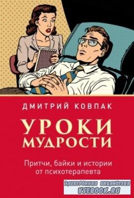 Дмитрий Ковпак - Уроки мудрости. Притчи, байки и истории от психотерапевта (2018)