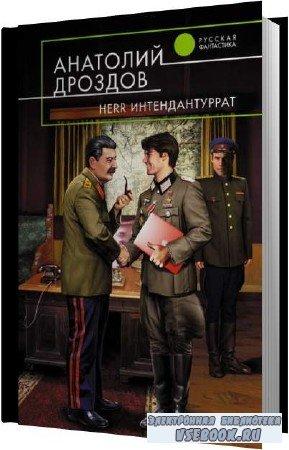 Анатолий Дроздов. Herr интендантуррат (Аудиокнига)