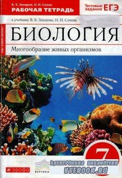 Биология. Многообразие живыхорганизмов. Рабочая тетрадь 7кл. к уч. В.Б. Захарова, Н.И. Сонина