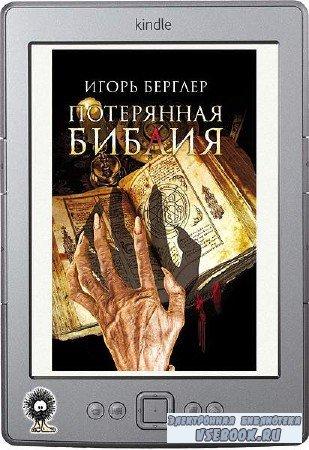 Берглер Игорь - Потерянная Библия