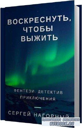 Сергей Нагорный. Воскреснуть, чтобы выжить (Аудиокнига)