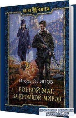 Игорь Осипов. За кромкой миров (Аудиокнига)