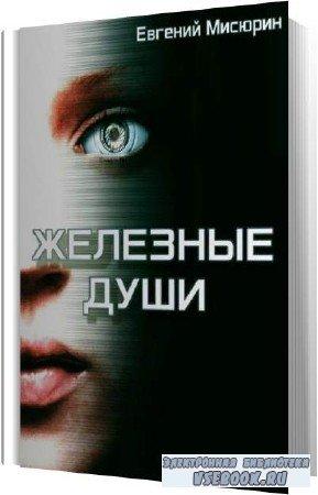 Евгений Мисюрин. Железные души (Аудиокнига)