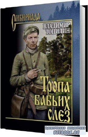 Владимир Топилин. Тропа бабьих слез (Аудиокнига)