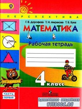Математика. Рабочая тетрадь в 2-х частях. 4 класс. 1 часть