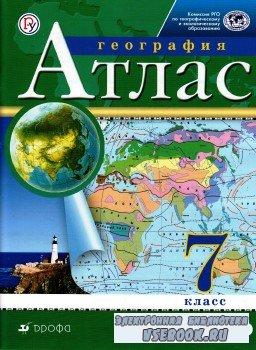 Атлас + контурные карты. География. 7 класс