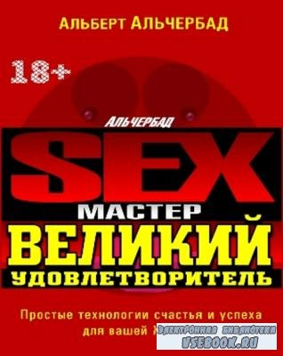 Альберт Альчербад - Sex-Мастер. Великий Удовлетворитель (2017)