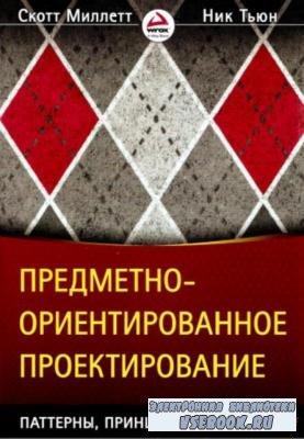 Миллетт С., Тьюн Н. - Предметно-ориентированное проектирование. Паттерны, принципы и методы (2017)