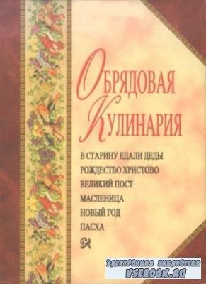 Высоцкая Е.И. - Обрядовая кулинария (1998)