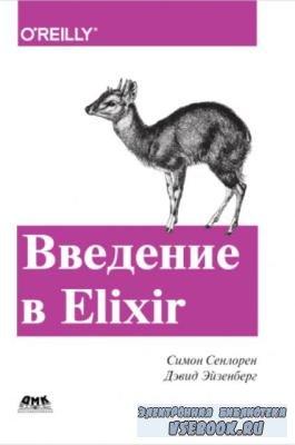 Сенлорен С., Эйзенберг Д. - Введение в Elixir (2016)