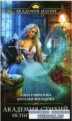Наталья Жильцова - Собрание сочинений (28 книг) (2009-2018)
