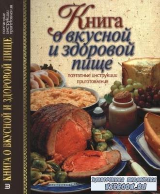 Борисова А.В. - Книга о вкусной и здоровой пище. Поэтапные инструкции приготовления (2005)