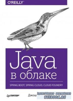 Д. Лонг, К. Бастани - Java в облаке (2018)