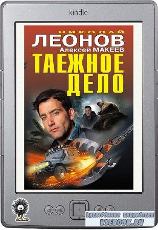 Леонов Николай, Макеев Алексей - Таежное дело (сборник)